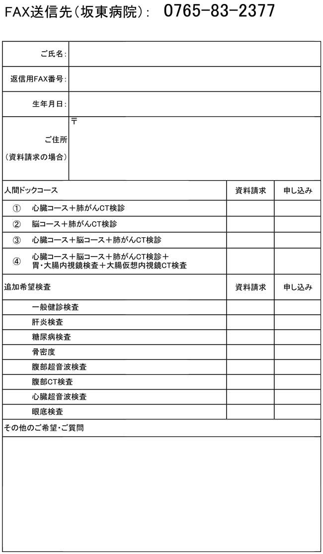 印刷 pdf 印刷できない : 坂東病院人間ドッグのお ...